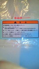 スズキGS400タンクコーションプレート純正即決