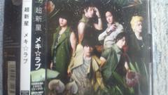 激安!超レア!☆超新星/メキラブ☆初回限定盤/CD+DVD☆帯付き!/美品!