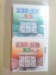 【送料無料3DSセット】ニコリの数独1+2 スリザーリンク・ヤジリン