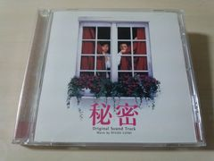映画サントラCD「秘密」宇崎竜童 広末涼子 小林薫 .廃盤●