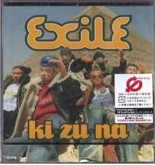 EXILE★ki・zu・na★完全限定生産盤★未開封