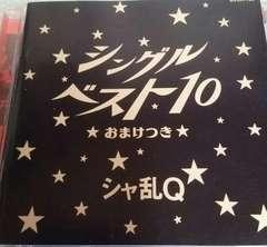 CD シャ乱Q シングルベスト10