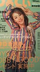 鈴木紗理奈【わぁでぃ】2002.6月号ページ切り取り