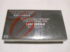 VHS 松山千春コレクション1999 もうひとりのガリレオ / 見本品(非売品)