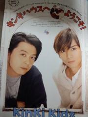 TVガイド2015.11.20 KinKi Kids photo book
