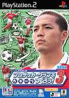 ☆PS2ソフト・攻略本セット☆サカつく3/プロサッカークラブをつくろう!3☆