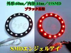 ★SMDエンジェルアイ/イカリング黒基盤 60�o 赤LED 2個セット