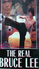 VHS��ٰ�ذ�wTHE REAL BRUCE LEE�x