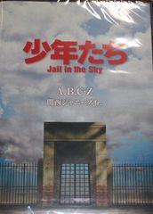 新品*DVD少年たちJailintheSky A.B.C-Z ABC-Z 関西ジャニーズJr