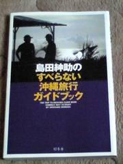 島田紳助のすべらない沖縄旅行ガイドブック宮古島 石垣島