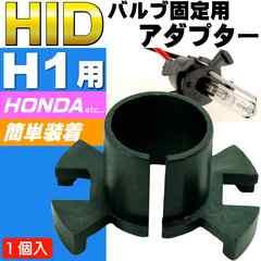 HID H1バーナー固定用アダプター1個 HONDA車に最適 as6052