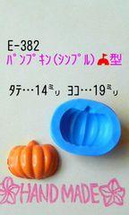 スイーツデコ型◆パンプキン(シンプル)◆ブルーミックス・レジン・粘土