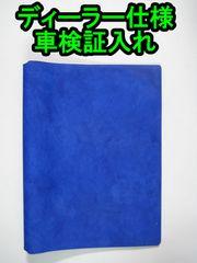 日本製 車検証入れ ディーラー仕様 5冊セット 青柄