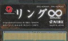 ☆ワンダースワン/WSホラーソフトリング インフィニティ
