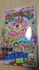 ワンピース★漫画★83巻〜新品同様の美品