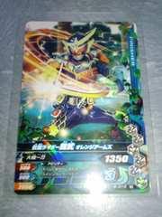 ガンバライジング 5弾 R(レア) 仮面ライダー鎧武 オレンジアームズ 5ー015