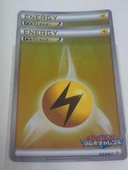 基本かみなりエネルギー 015/BW-P ポケモンカードゲーム ジム★チャレンジ 2枚セット