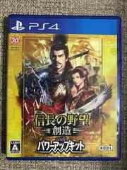 信長の野望・創造withパワーアップキット PS4