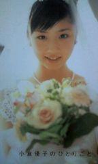 小倉優子写真集「小倉優子のひとりごと」