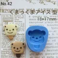 スイーツデコ型◆くまっくまアイス◆ブルーミックス・レジン・粘土
