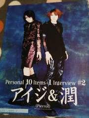 Pierrot (アイジ&潤) 1999年 切り抜き 7ページ ピエロ