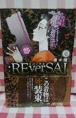 『REverSAL �@』 唐々煙