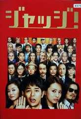 中古DVD ジャッジ! 妻夫木聡 北川景子