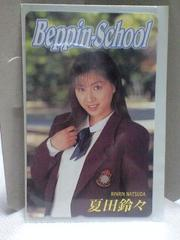 夏田鈴々テレホンカードBeppin-School