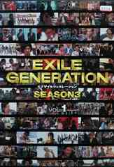 中古DVD EXILE GENERATION  SEASON3  vol.1