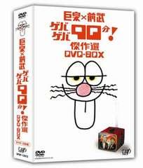 巨泉×前武 ゲバゲバ90分!傑作集 DVD-BOX