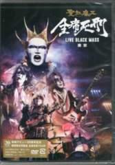 新品即決 全席死刑 -LIVE BLACK MASS 東京-聖飢魔II DVD