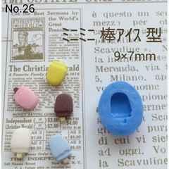スイーツデコ型◆ミニミニ棒アイス◆ブルーミックス・レジン・粘土