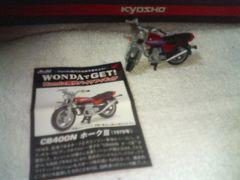 ワンダ  ホンダ歴代コレクション        CB400N  ホーク3            1979