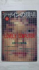 1996.12.デザインの現場 立花ハジメ全作品