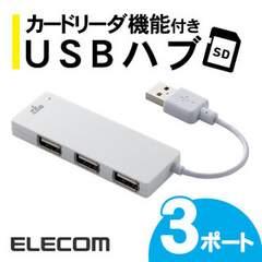 ☆USBハブ microSDカードリーダ機能付き 3ポートUSBハブ