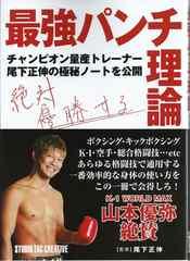 【即決】最強パンチ理論 尾下正伸極秘ノート公開 定価1900円
