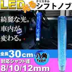 光るクリスタルシフトノブ八角30cm青色 径8/10/12mm対応 as1503
