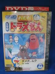 k36 レンタル版□DVD NEW TV版 ドラえもん VOL.46