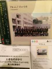 激レア!☆いきものがかり/YELL☆初回盤/イキモノカード付!美品!