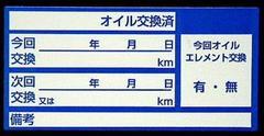 送料込★オイル交換ステッカー/オイル交換シール★100枚!!!!