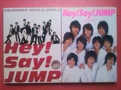 Hey! Say! JUMP 2008年&2010年 カレンダー 2点セット