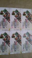 ★1円〜スタ★�活タ楽亭Gで使える20%割引券6枚セット♪