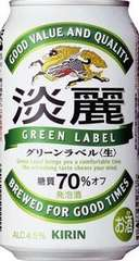 送料無料 キリン淡麗グリーンラベル350缶 24本×3ケース