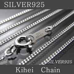SV925新品即決喜平チェーン40cm高品質