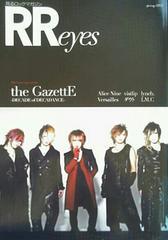 ROCK AND READ eyes:ガゼット/lynch./アリスナイン/vistlip
