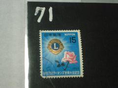 日本の切手 「第52回ライオンズ世界大会記念」 1969