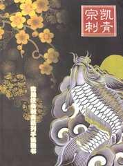 【刺青 参考本】 宗凱刺青 人物・龍・鯉 【タトゥー】