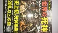 よくわかる「世界の死神」事典  廣済堂文庫