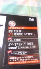 auオリジナルDVD 24 TWENTY FOUR非売品