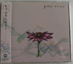 新垣結衣 piece 初回限定盤A CD 帯・ミニポスター付